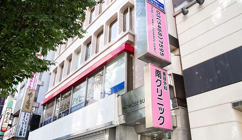 南クリニック渋谷院